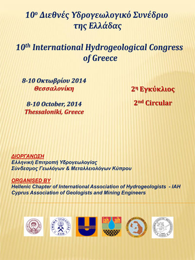 HYDROGEOLOGY 2014 2ND CIRCULAR-icon